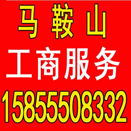 雨山区琅琊公司注销代办,工商年检代办