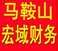 郑蒲港会计代账,黄山劳务派遣证代办